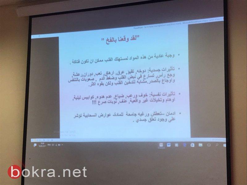 سخنين: يوم دراسي بعنوان نحكي ونعالج سموم الاكشاك ومخاطرها على جيل الشباب