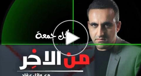 من الآخر 6.6.2014  برأيكم، هي عاهرة أم مسكينة ؟!