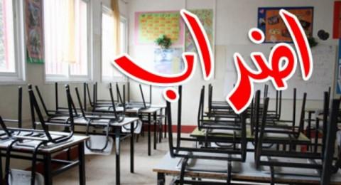 القطرية للجان اولياء امور الطلاب تلتزم باضراب كافة المدارس ليوم غد وفقا لقرار المتابعة