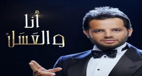 انا والعسل 2 - مى عز الدين
