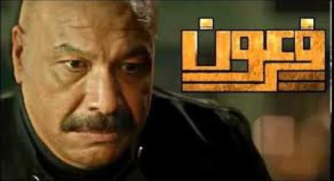 فرعون - الحلقة 30