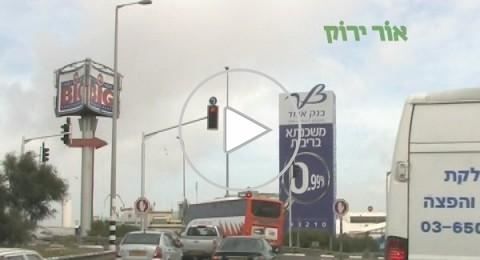 65% من الجمهور في إسرائيل: رأينا سائقا يجتاز الإشارة الضوئية الحمراء خلال السنة الأخيرة
