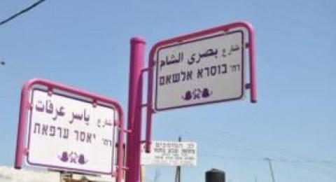 نتنياهو على الفيسبوك: بلدية جت ستزيل يافطة ياسر عرفات!