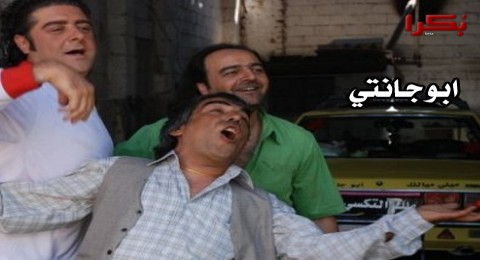 ابو جانتي - الحلقة 27
