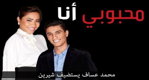 محبوبي أنا - شيرين و محمد عساف (ج1)