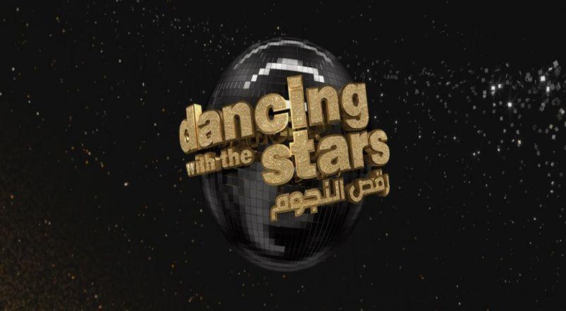 رقص النجوم  الموسم الرابع 4 Dancing With the star