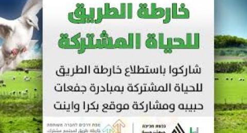 شاركوا باستطلاع من اجل التغيير المجتمعي وخارطة الطريق