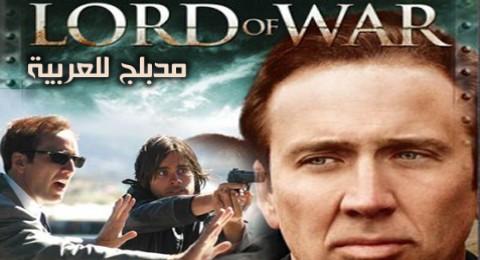 فيلم Lord of War مدبلج