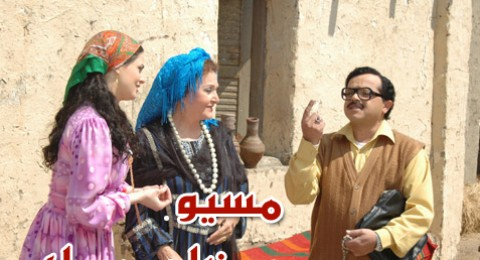 مسلسل مسيو رمضان مشاهدة الحلقة 11 بجودة عالية