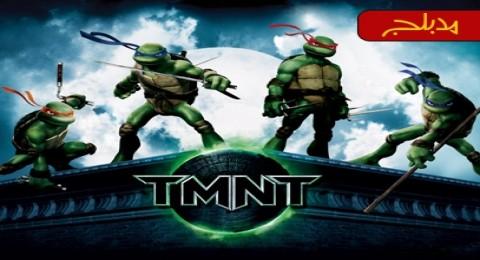 سلاحف النينجا - Teenage Mutant Ninja Turtles