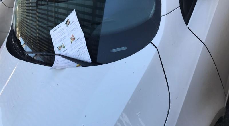 الكنيست تصادق على منع وضع النشرات الدعائية على السيارات