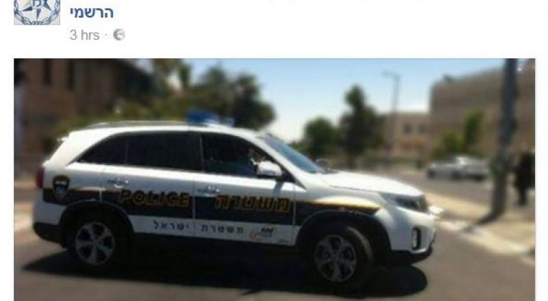 شرطة الناصرة تنشئ صفحة فيسبوك خاصة للتواصل مع المواطنين
