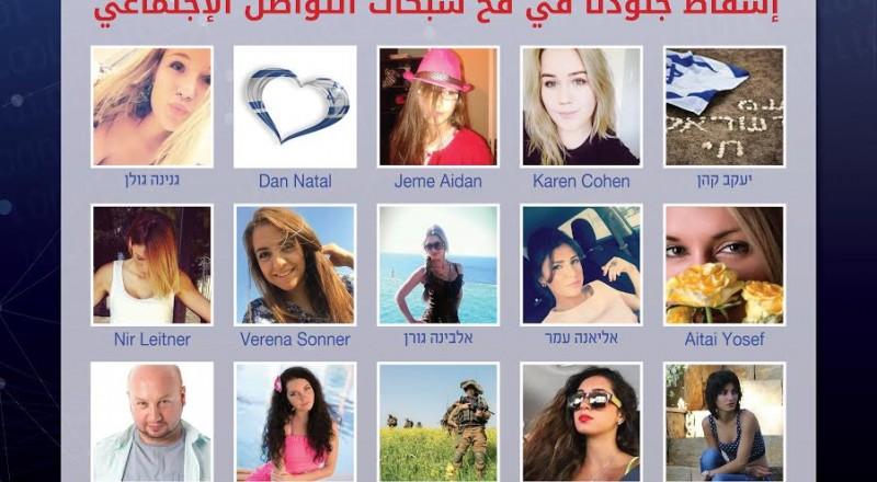 اسرائيل: حماس نفذت أكبر عملية اختراق الكترونية لهواتف الجيش