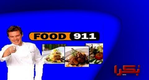 911 food