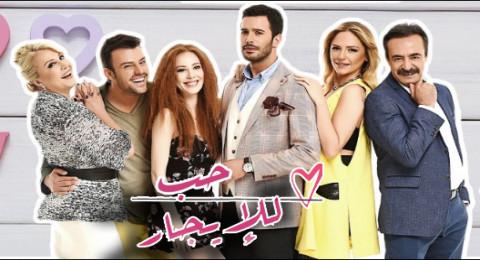 حب للايجار مدبلج - الحلقة 58