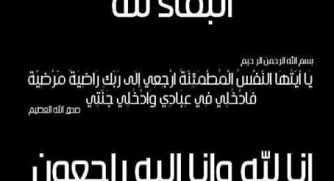 الناصرة: الشاب أحمد فتحي عمارة في ذمة الله