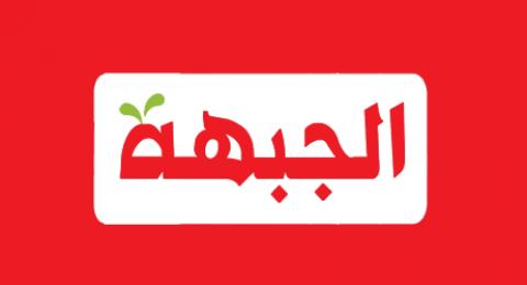 بيان هام من الجبهة لانتخابات الهستدروت