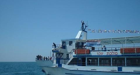 رحلة سياحية جديدة: بالسفينة بين حيفا وعكا