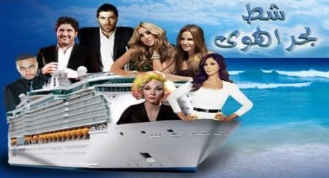 شط بحر الهوى 2 - الحلقة 10