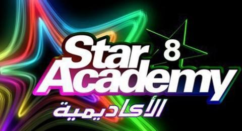 يوميات ستار اكاديمي 8 - اليوم 15