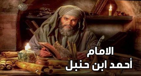 الامام احمد بن حنبل - الحلقة 18