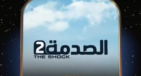 الصدمة - موسم 2 - حلقة 21