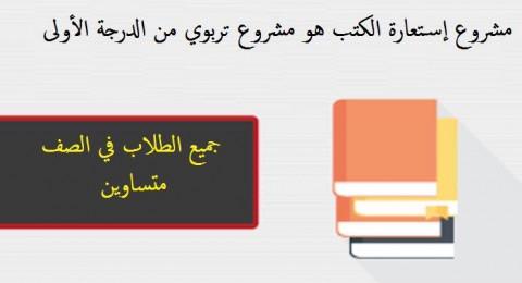 حملة لاستعارة الكتب المدرسية واستبدالها في جت لمساعدة الأهالي