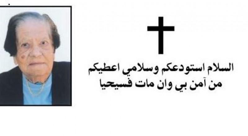 الناصرة: وفاة فوما الياس طويل