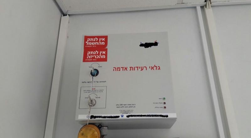 جهاز التعليم يجري تمرينا  استعدادا لحدوث هزّة أرضيّة