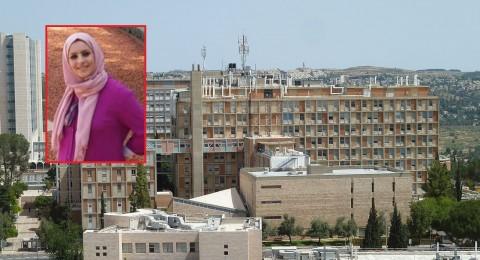 وفاة طبيبة عربية أثناء الولادة بالقدس .. تعرضت لاسنداد في السائل السلوي!