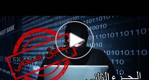 جرائم الانترنت.. من السياسة إلى الجنس (الجزء الثاني)