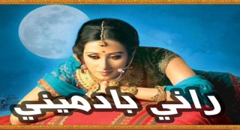 راني بادمينا - الحلقة 16