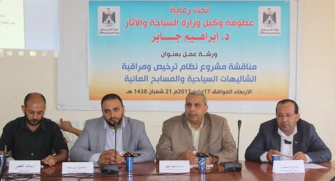 وزارة السياحة والآثار الفلسطينية تنظم ورشة عمل حول نظام عمل الشاليهات الخاصة