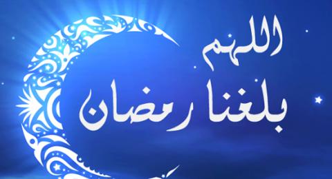 فلكيون: رمضان السبت المقبل وسيكون 29 يومًا