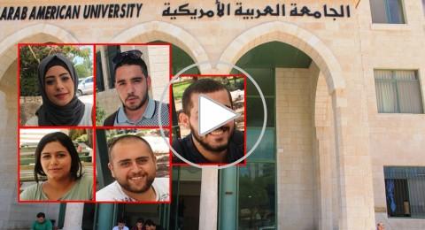 طلاب الجامعة العربية الامريكية: موّحدون والتفرقة مرفوضة