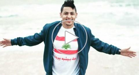الفنان أبو واصل يطرح جديده