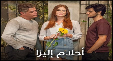احلام اليزا مدبلج - الحلقة 33