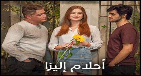 احلام اليزا مدبلج - الحلقة 35