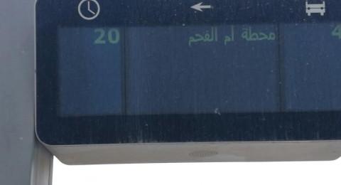 في رد على توجهات جبارين: وزارة المواصلات تضيف اللغة العربية في محطات الانتظار وتعد بزيادة عدد المحطات
