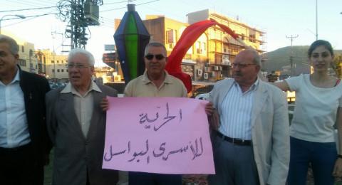 تظاهرة في عرابة تضامنًا مع الأسرى قبيل الاحتفال بلينا الجربوني