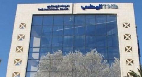 لأول مرة منذ 1967.. افتتاح فرع مصرفي فلسطيني بالقدس