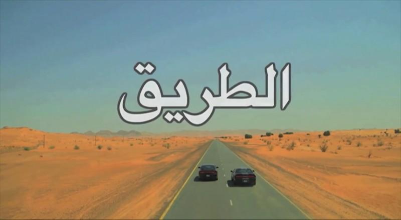 الطريق