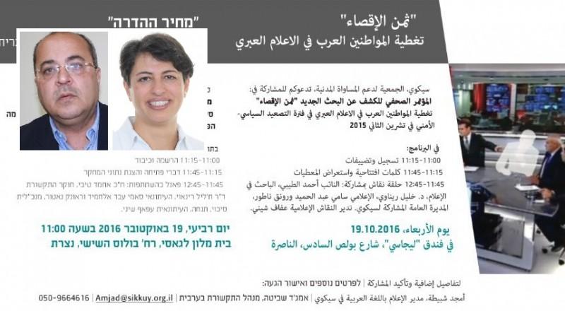 الإقصاء ودور الإعلام العبري .. مؤتر لسيكوي في الناصرة غدًا