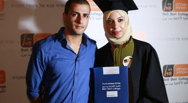 المعهد الأكاديمي العربي للتربية في بيت بيرل يحتفي بنخبة لامعة من طلابه الخريجين