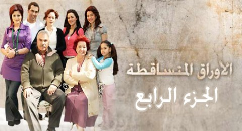 الاوراق المتساقطة 4 - الحلقة 71