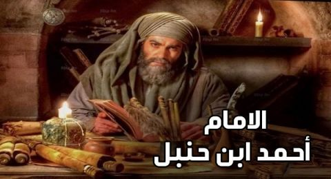 الامام احمد بن حنبل - الحلقة 22