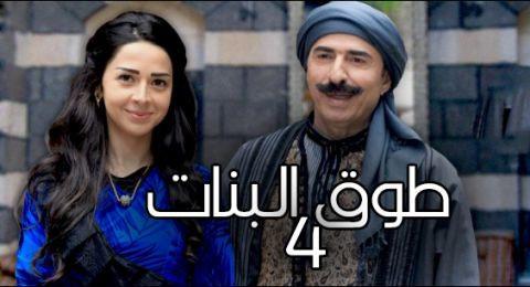 طوق البنات 4 - الحلقة 25
