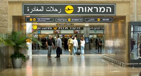 مطار اللد: اعتقال مقاول حاول تهريب عاملين اثنين من جورجيا بواسطة الحقائب
