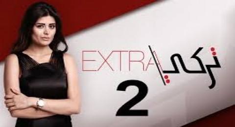 Extra تركي 2 - الحلقة 35