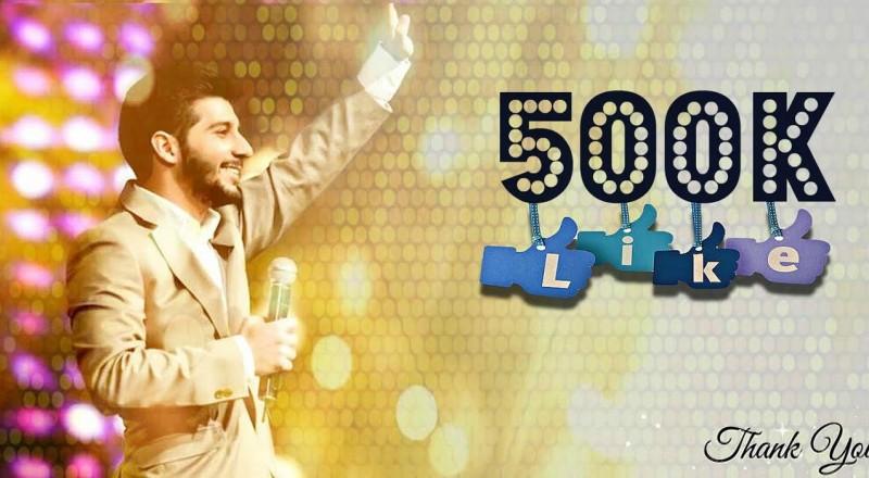هيثم خلايلي يحتفل بـ 5 ملايين متابع على الفيسبوك